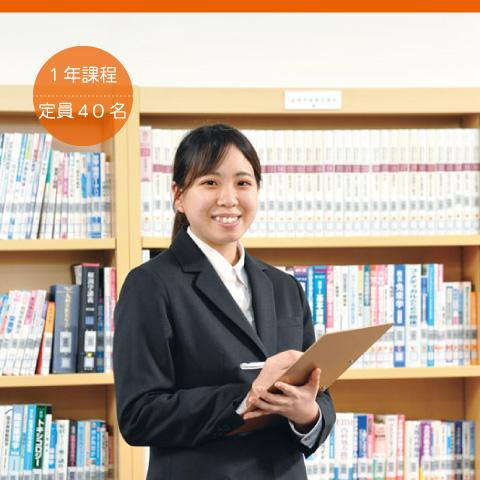 学校 専門 赤塚 看護