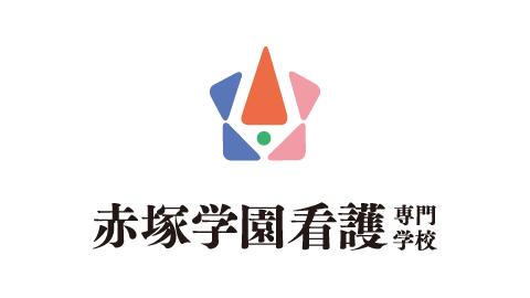 赤塚学園看護専門学校