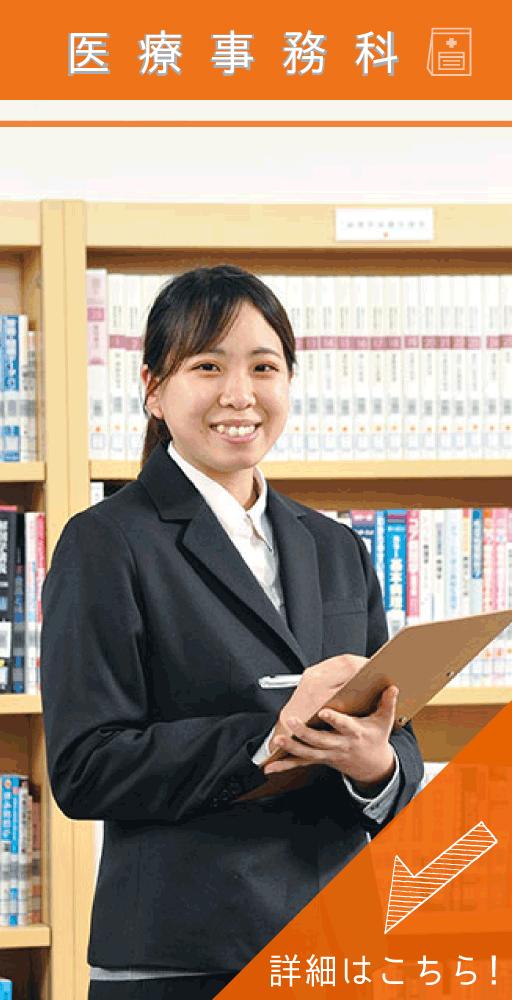 学園 学校 赤塚 看護 専門