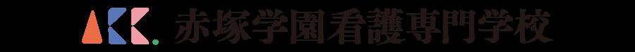 赤塚学園看護専門学校【看護/医療事務】