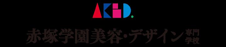 赤塚学園美容デザイン専門学校【美容/デザイン】