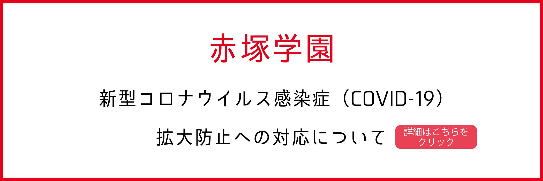 赤塚学園COVID19対応