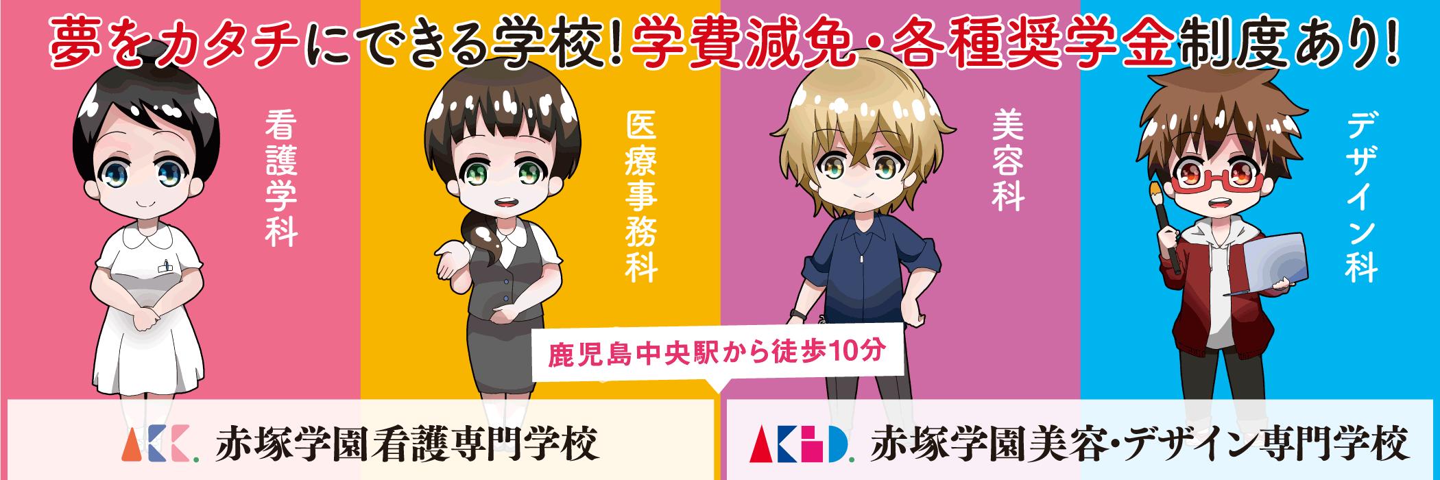 赤塚学園グループ