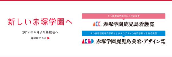 赤塚学園新校名
